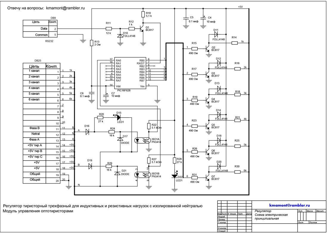 электрическая принципиальная схема тиристорного регулятора.